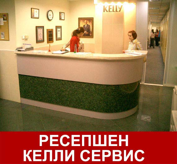 Ресепшен компании Келли Сервис
