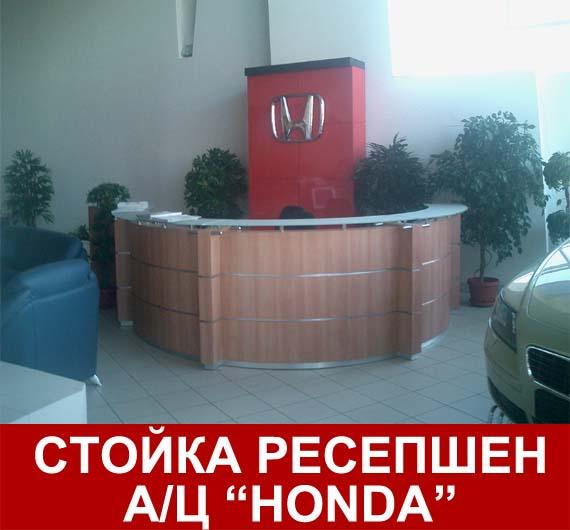 Ресепшен в автоцентре Хонда