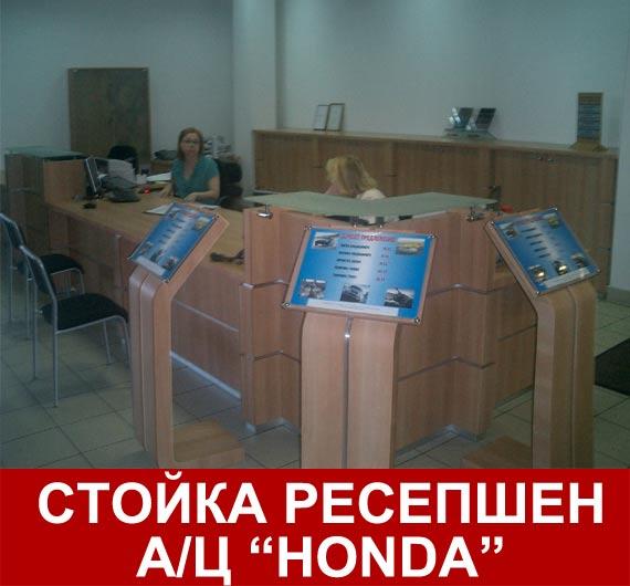 Административная стойка, автоцентр Хонда