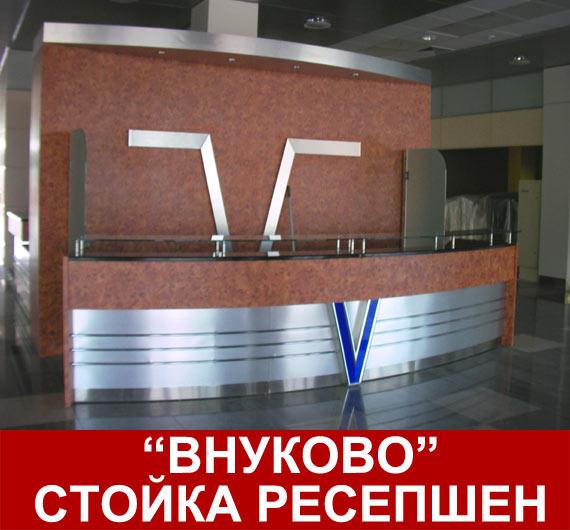 Ресепшен бизнес-терминала Внуково