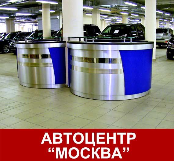 Ресепшен в автоцентре Москва