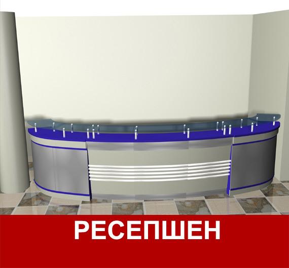 Проект стойки ресепшен в а/ц Москва