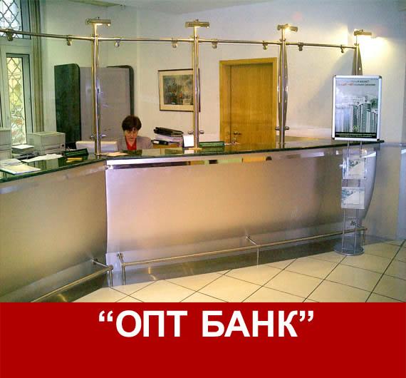 Операционная стойка ОПТ Банка №1