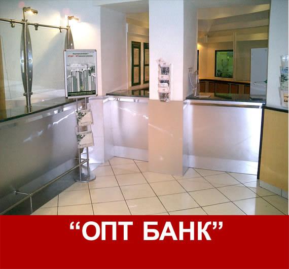 Операционная стойка ОПТ Банка №2