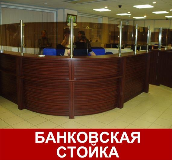 Банковская операционная стойка