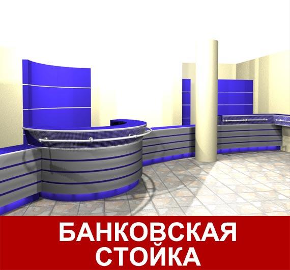 Проект банковской стойки №1