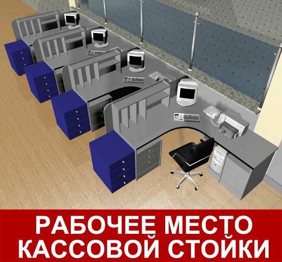 Проект рабочего места банковской стойки