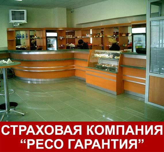 Барная стойка в центре выплат страховой компании РЕСО-Гарантия