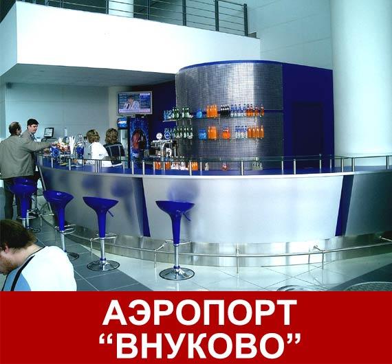 Барная стойка в аэропорту Внуково