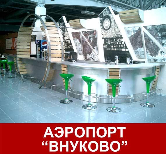 Барная стойка, аэропорт Внуково
