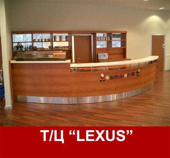 Барная стойка в автотехцентре LEXUS