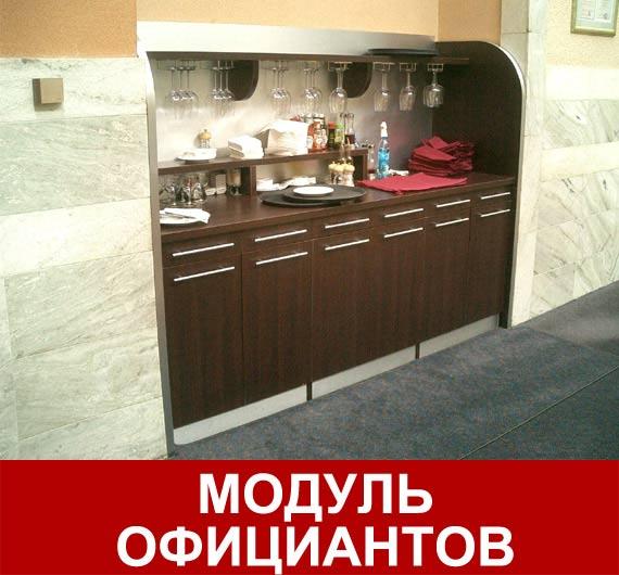 Модуль официантов в гостиннице Новотель