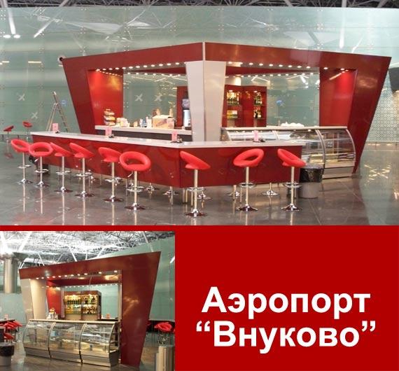Барная стойка в новом терминале аэропорта Внуково