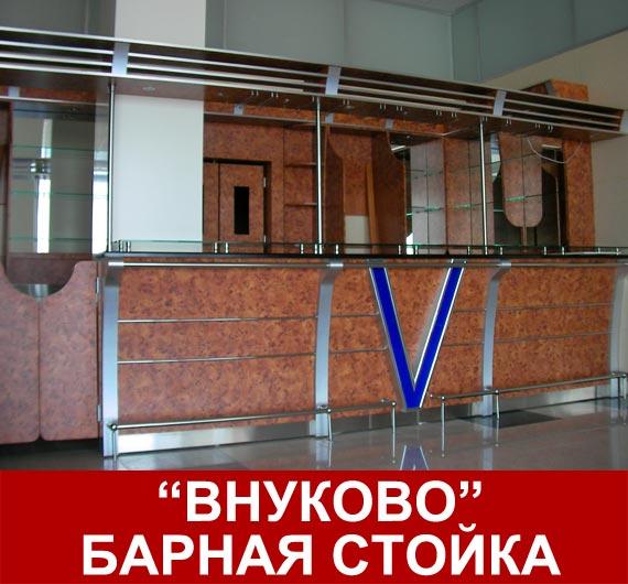 Барная стойка в бизнес-терминал Внуково