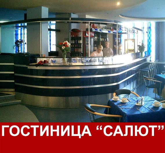 Барная стойка в гостинице Салют