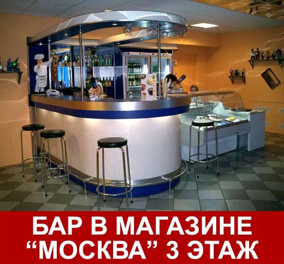 Барная стойка в магазине Москва