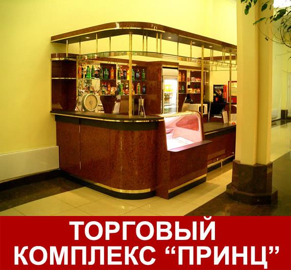 Барная стойка в торговом комплексе Принц №1