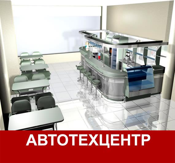 Проект барной стойки в автоцентре Москва