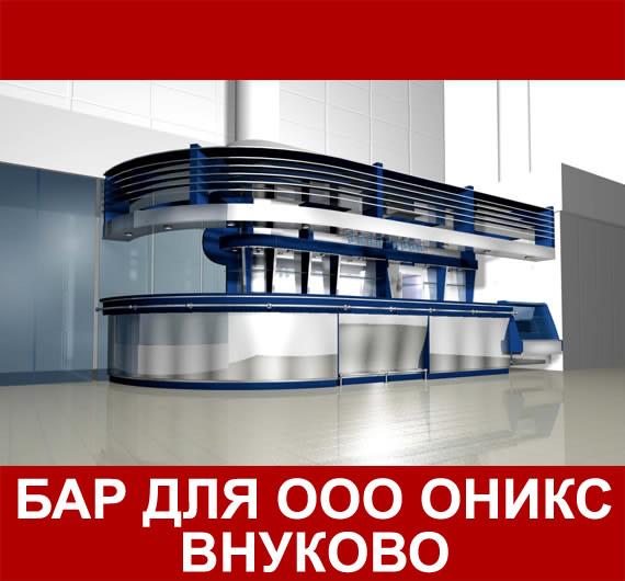 Проект барной стойки в аэропорт Внуково №1