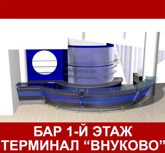 Проект барной стойки в аэропорт Внуково №2
