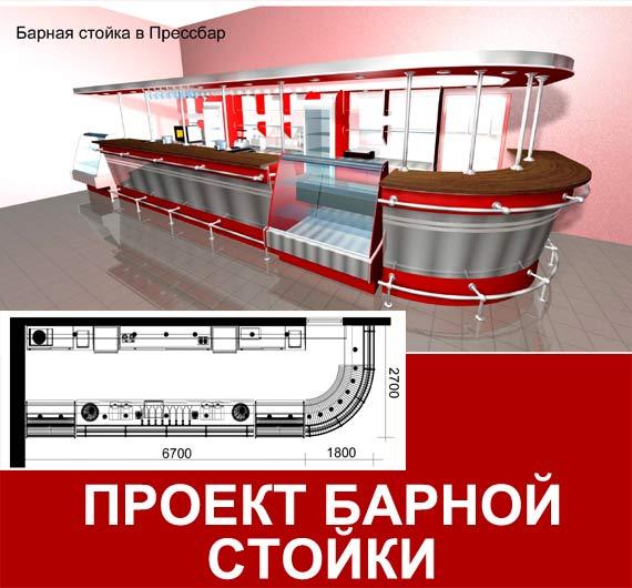 Проект барной стойки для лыжного комплекса в Красногорске
