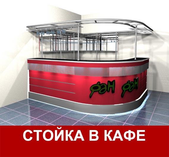 Проект барной стойки для кафе №2