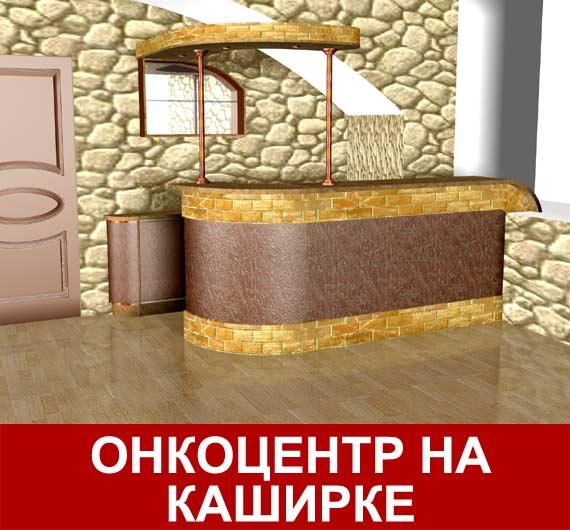 Проект барной стойки в кафе онкологического центра на Каширском ш.