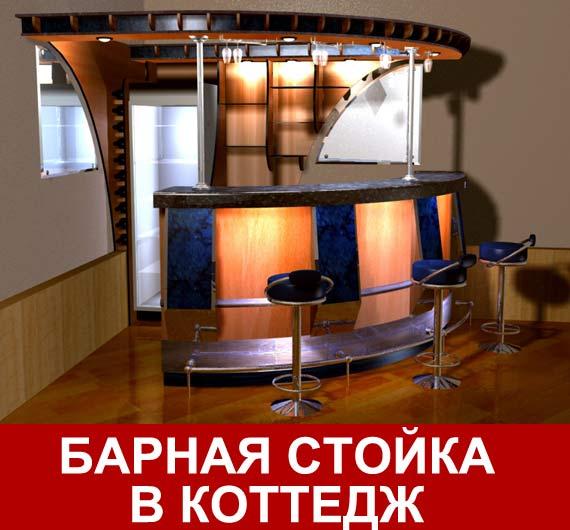 Проект барной стойки в частный коттедж