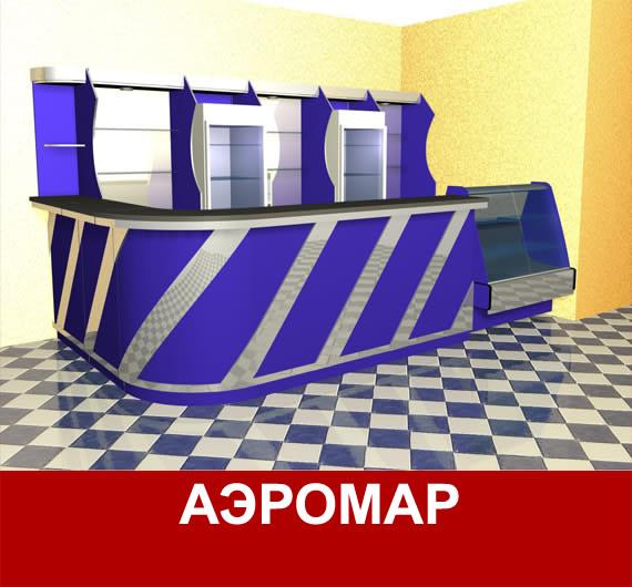 Проект барной стойки для компании Аэромар