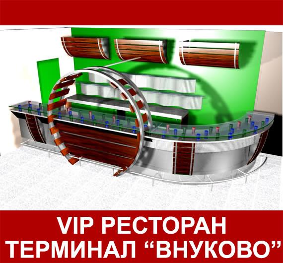 Проект барной стойки в VIP ресторане аэропорта Внуково