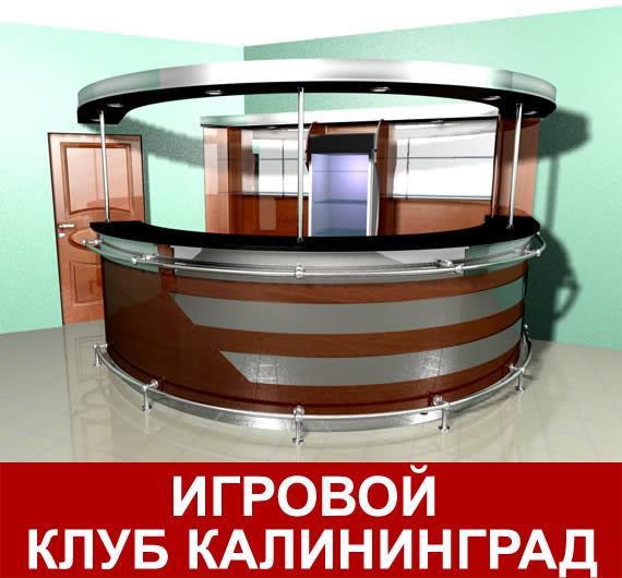 Проект барной стойки в игровой клуб г.Калининград