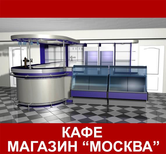 Проект барной стойки в магазин Москва