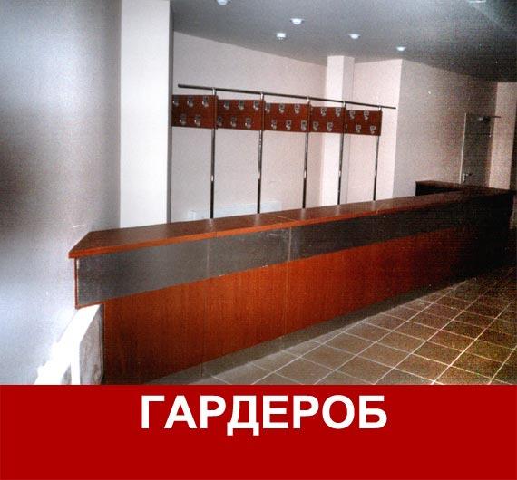 Гардеробная стойка, бассейный комплекс г. Абзаково