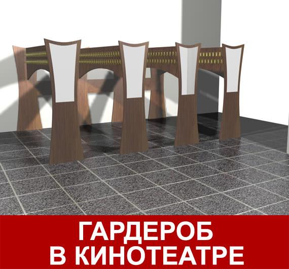 Проект гардеробной стойки в кинотеатр