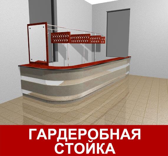 Проект гардеробной стойки №2