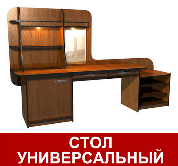 Стол комбинированный