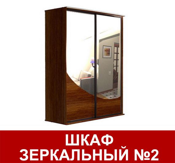 Шкаф-купе зеркальный №2