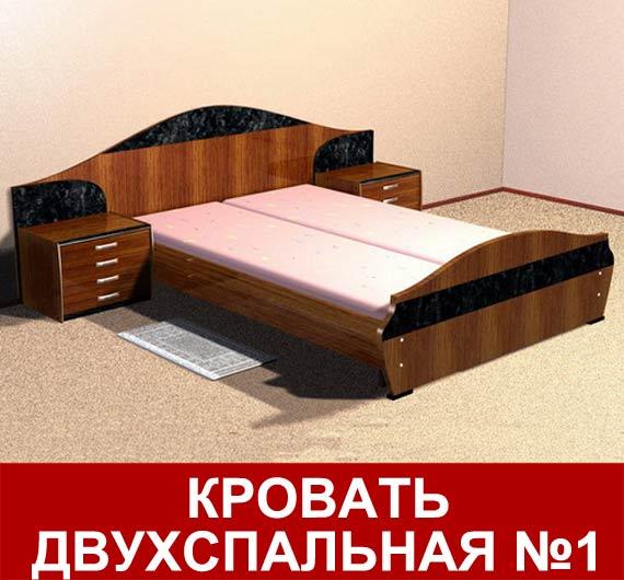 Кровать двуспальная №1