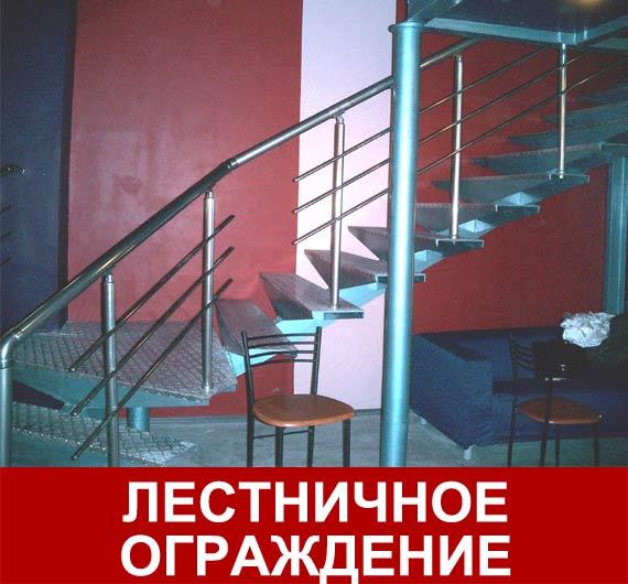Лестница в кафе
