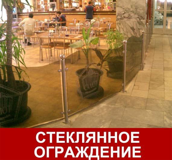 Стеклянное ограждение в кафе