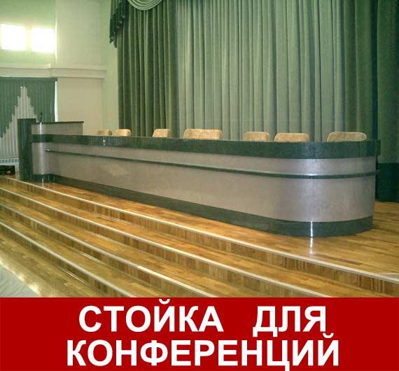 Стойка в конференцзал г.Электросталь