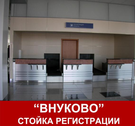Стойка регистрации багажа, аэропорт Внуково