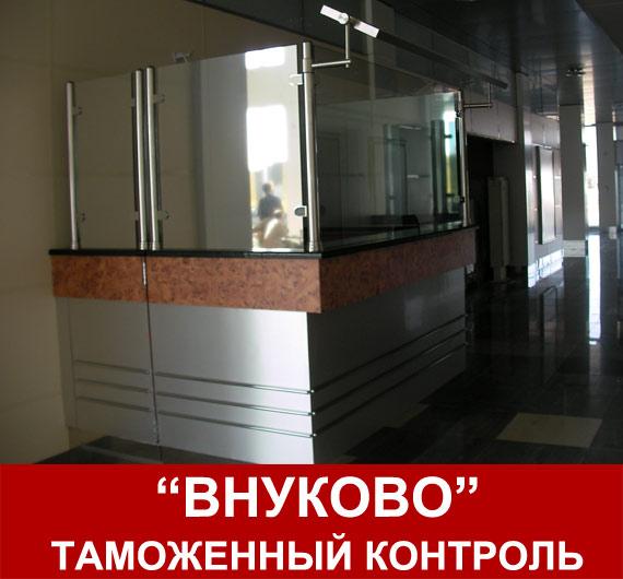 Стойка таможенного контроля бизнес-терминал Внуково