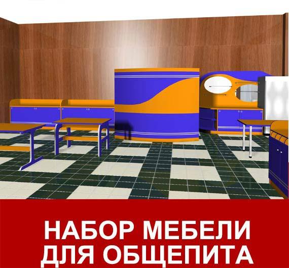 Проект реконструкции столовой
