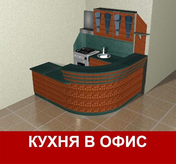 Проект кухонного блока в офис